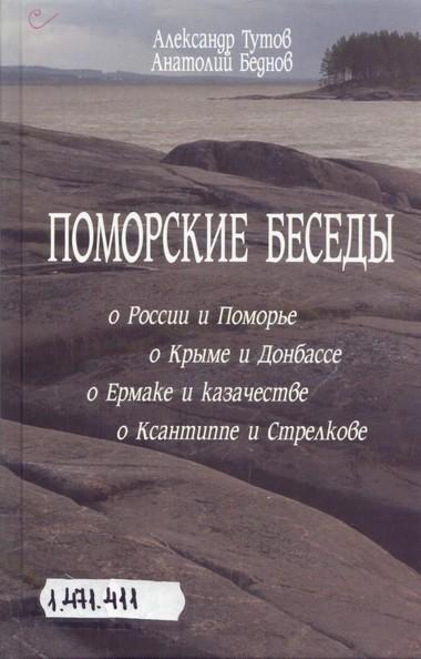 Поморские беседы - Александр Тутов, Анатолий Беднов