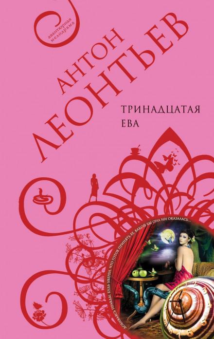 Тринадцатая Ева - Антон Леонтьев