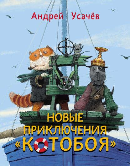 Аудиокнига Новые приключения «Котобоя»