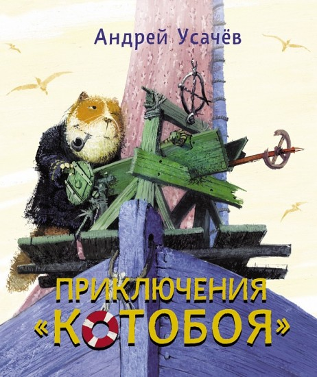 Аудиокнига Приключения «Котобоя»