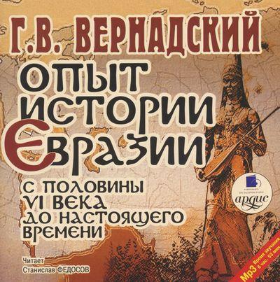 Аудиокнига Опыт истории Евразии с половины VI века до настоящего времени