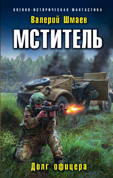 Долг офицера - Валерий Шмаев