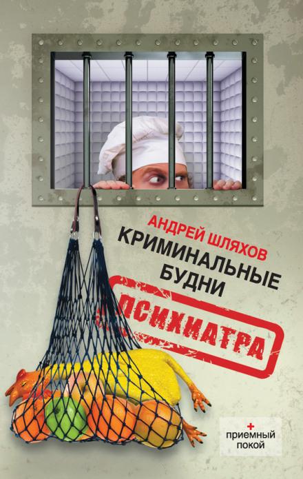 Криминальные будни психиатра - Андрей Шляхов