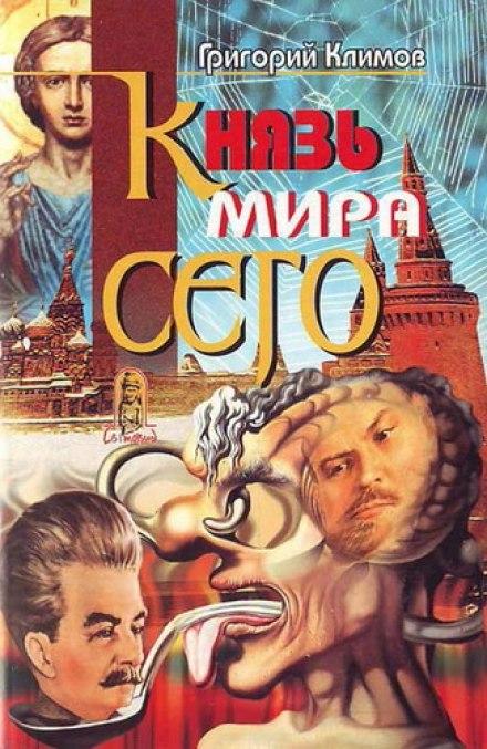 Князь мира сего - Григорий Климов
