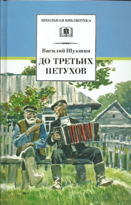 До третьих петухов - Василий Шукшин