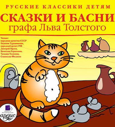 Сказки и басни графа Льва Толстого - Лев Толстой