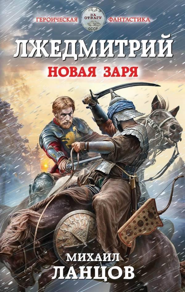 Новая заря - Михаил Ланцов