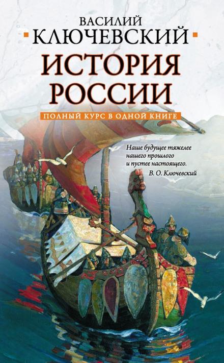 Аудиокнига Курс русской истории