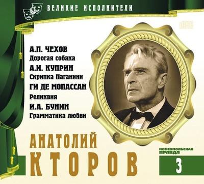 Анатолий Кторов - Александр Куприн, Иван Бунин, Антон Чехов, Ги Мопассан