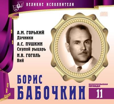 Борис Бабочкин - Александр Пушкин, Николай Гоголь, Максим Горький
