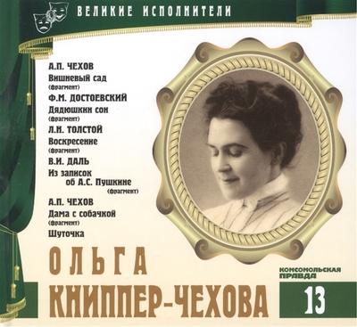 Аудиокнига Ольга Книппер-Чехова