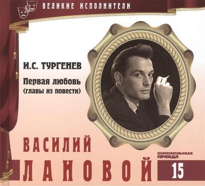 Василий Лановой - Иван Тургенев
