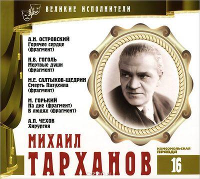 Михаил Тарханов - Александр Островский, Максим Горький , Михаил Салтыков-Щедрин