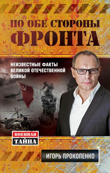 По обе стороны фронта. Неизвестные факты Великой Отечественной войны - Игорь Прокопенко