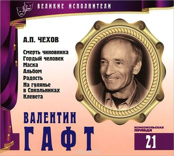 Аудиокнига Валентин Гафт