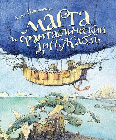 Аудиокнига Марта и фантастический дирижабль