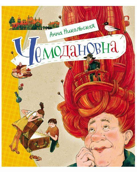 Аудиокнига Чемодановна