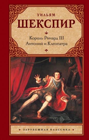 Ричард III. Антоний и Клеопатра - Уильям Шекспир