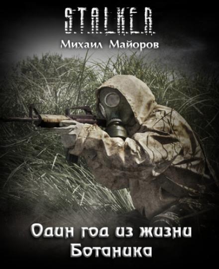 Один год из жизни Ботаника. S.T.A.L.K.E.R.  - Михаил Майоров