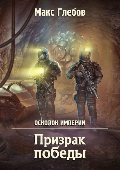 Призрак победы - Макс Глебов