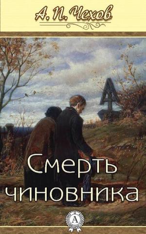Смерть чиновника - Антон Чехов