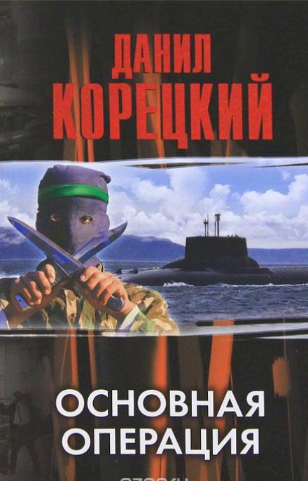 Основная операция - Данил Корецкий