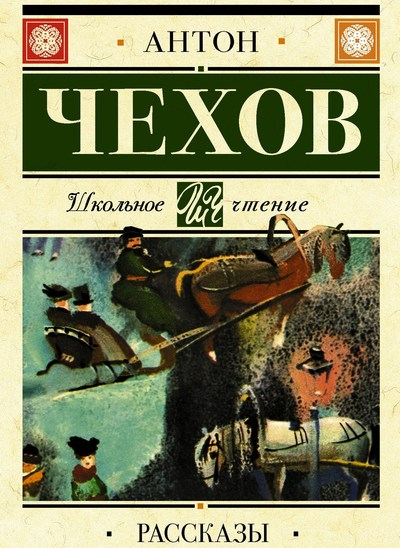 Красавицы - Антон Чехов