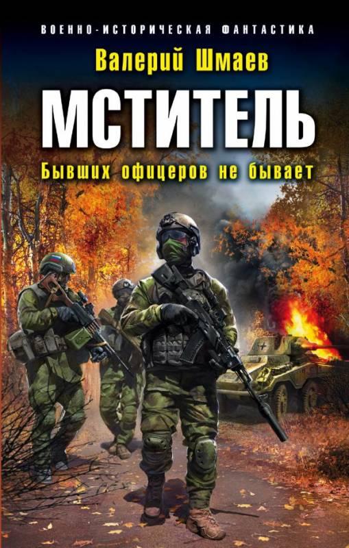 Бывших офицеров не бывает - Валерий Шмаев