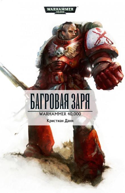 Багровая заря - Кристиан Данн