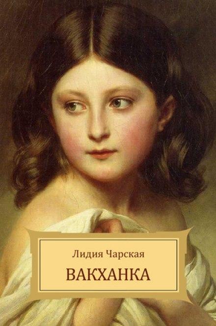 Вакханка - Лидия Чарская