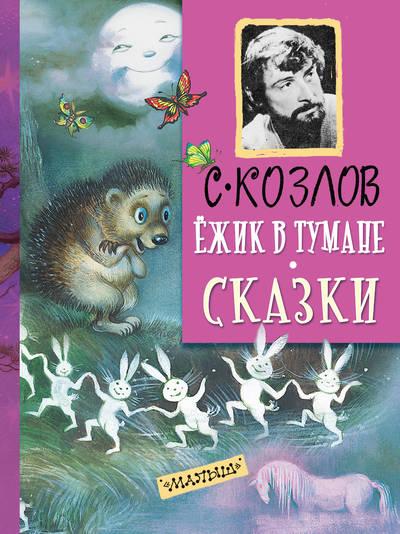 Ёжик в тумане. Все сказки о Ёжике - Сергей Козлов