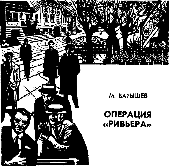 Аудиокнига Операция