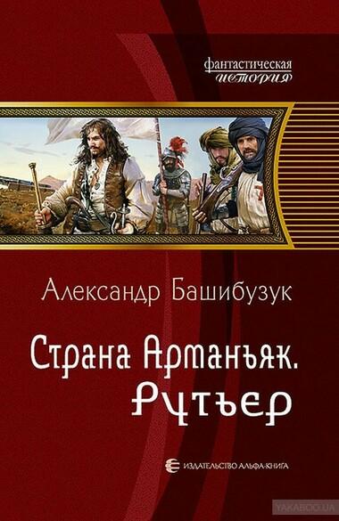 Рутьер - Александр Башибузук