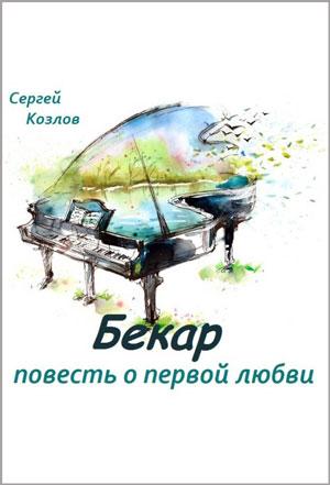 Бекар - повесть о первой любви - Сергей Козлов