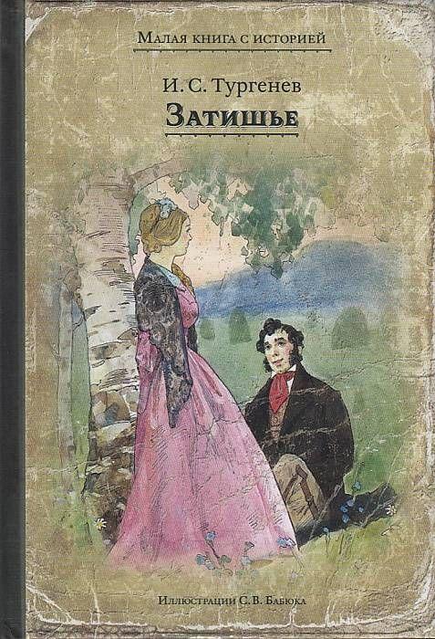 Затишье - Иван Тургенев