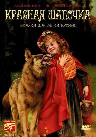 Красная Шапочка. Сказки матушки Гусыни - Шарль Перро