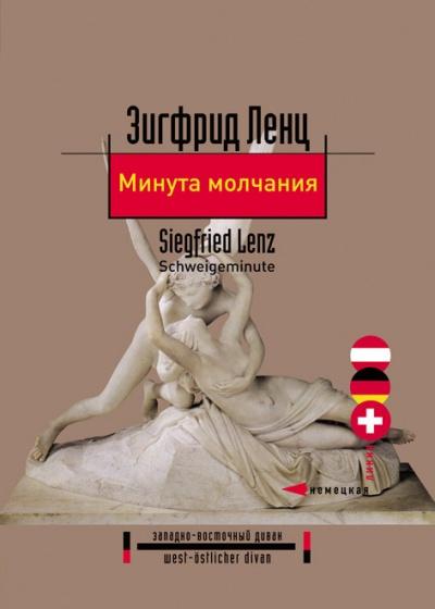 Минута молчания - Зигфрид Ленц