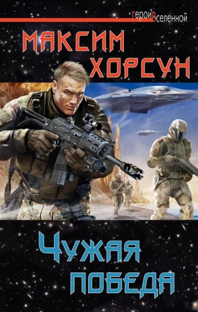 Чужая победа - Хорсун Максим