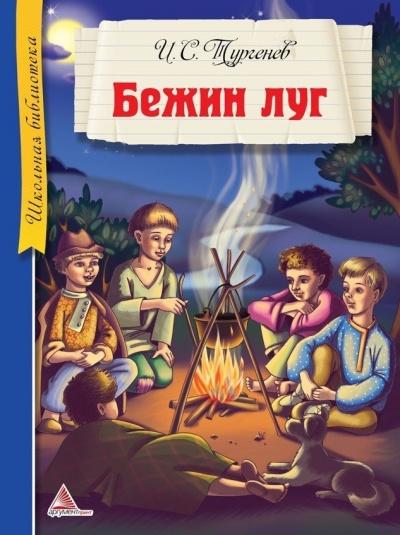 Аудиокнига Бежин луг