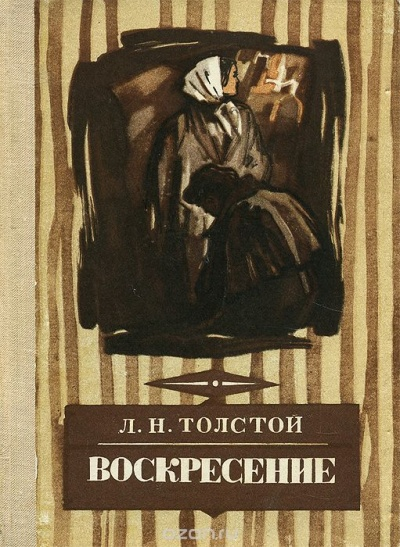 Воскресение - Алексей Толстой