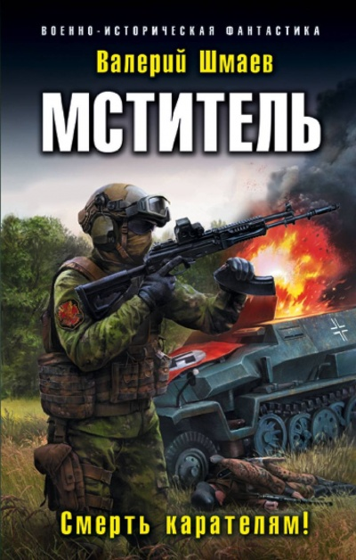 Смерть карателям - Валерий Шмаев