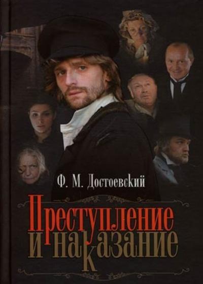 Раскольников - Федор Достоевский