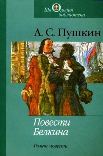 Повести Белкина, Борис Годунов, Арап Петра и др. - Александр Пушкин