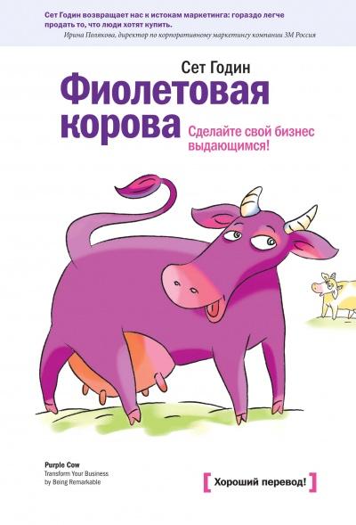Фиолетовая корова. Сделайте свой бизнес выдающимся - Сет Годин