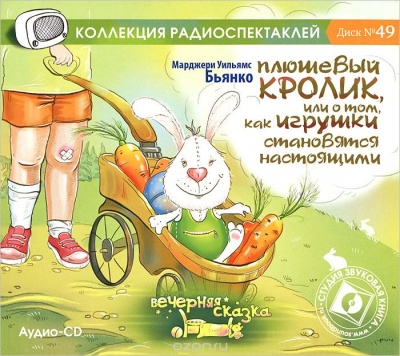 Аудиокнига Плюшевый кролик и другие истории игрушек
