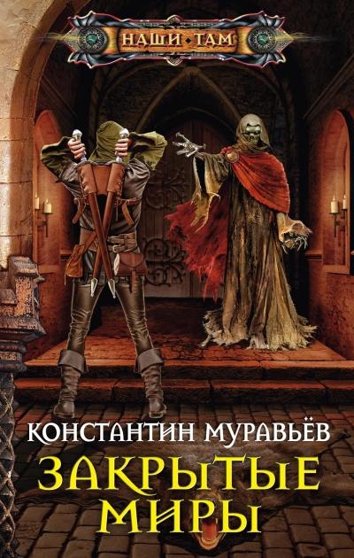 Закрытые миры - Константин Муравьев