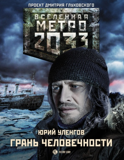 Грань человечности - Юрий Уленгов
