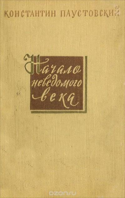 Начало неведомого века - Константин Паустовский