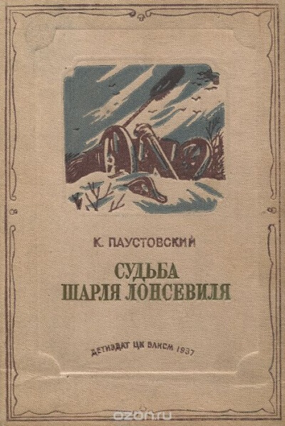 Судьба Шарля Лонсевиля - Константин Паустовский