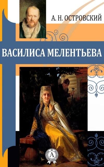Василиса Мелентьева - Александр Островский